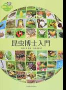 昆虫博士入門 (全農教観察と発見シリーズ)
