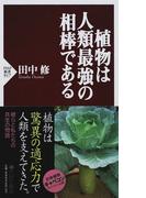 植物は人類最強の相棒である (PHP新書)(PHP新書)