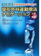 関節機能解剖学に基づく整形外科運動療法ナビゲーション 改訂第2版 上肢・体幹
