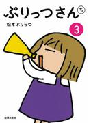 ぷりっつさんち 3