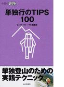 単独行のTIPS100 (山登りABC)(山登りABC)