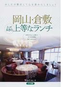 岡山・倉敷とっておきの上等なランチ