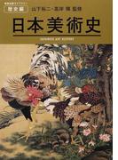 日本美術史 (美術出版ライブラリー 歴史編)