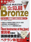 完全合格ORACLE MASTER Bronze 12c SQL基礎 テキスト+問題集で合格力が身につく