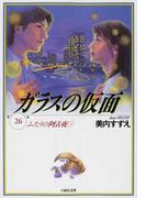 ガラスの仮面 第26巻 ふたりの阿古夜 3 (白泉社文庫)(白泉社文庫)