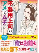 不器用上司のアメとムチ(ベリーズ文庫)