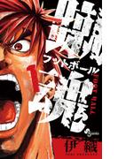 蹴魂 1(少年サンデーコミックス)