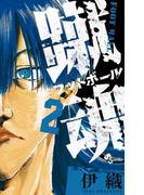 蹴魂 2(少年サンデーコミックス)