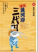 築地魚河岸三代目 36(ビッグコミックス)