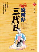 築地魚河岸三代目 37(ビッグコミックス)
