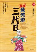 築地魚河岸三代目 39(ビッグコミックス)