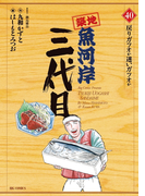 築地魚河岸三代目 40(ビッグコミックス)