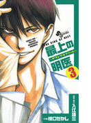 最上の明医~ザ・キング・オブ・ニート~ 3(少年サンデーコミックス)
