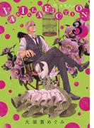 VANILLA FICTION 3(少年サンデーコミックス)