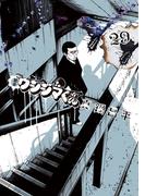 闇金ウシジマくん 29(ビッグコミックス)
