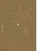 おやすみプンプン 11(ヤングサンデーコミックス)