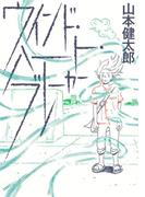ウインド・ハート・ブレーカー(ビームコミックス)