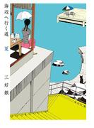 海辺へ行く道 夏(ビームコミックス)