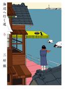 海辺へ行く道 冬(ビームコミックス)