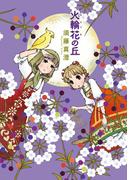 火輪花の丘(ビームコミックス)