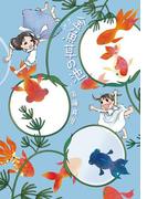 金魚草の池(ビームコミックス)