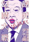 原発幻魔大戦 首相官邸前デモ編(ビームコミックス)