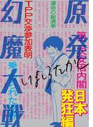 原発幻魔大戦 日本発狂編(ビームコミックス)