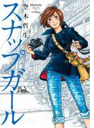 スナップガール(ビームコミックス(ハルタ))