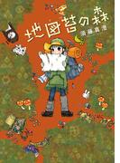 地図苔の森(ビームコミックス)