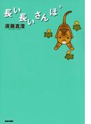 長い長いさんぽ(ビームコミックス)
