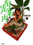 庭先案内 2巻(ビームコミックス)