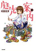 庭先案内 3巻(ビームコミックス)