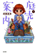 庭先案内 4巻(ビームコミックス)