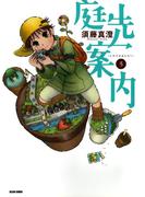 庭先案内 5巻(ビームコミックス)