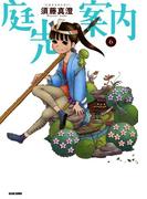 庭先案内 6巻(ビームコミックス)