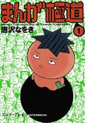 まんが極道 1(ビームコミックス)