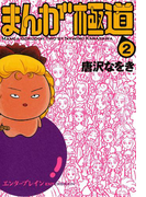 まんが極道 2(ビームコミックス)