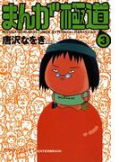 まんが極道 3(ビームコミックス)