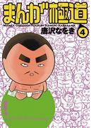 まんが極道 4(ビームコミックス)