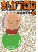 まんが極道 6(ビームコミックス)