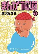 まんが極道 7(ビームコミックス)