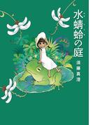 水蜻蛉の庭(ビームコミックス)