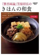 【期間限定価格】「賛否両論」笠原将弘の きほんの和食(レタスクラブMOOK)