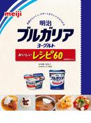 明治ブルガリアヨーグルトおいしいレシピ60(レタスクラブMOOK)
