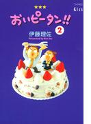 【期間限定 無料】おいピータン!!(2)