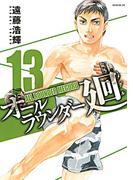 オールラウンダー廻(13)