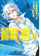 NO.6 [ナンバーシックス](8)