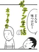 ポテン生活(1)