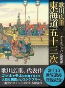 歌川広重 東海道五十三次