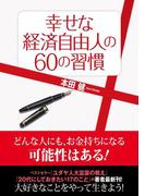 【期間限定価格】幸せな経済自由人の60の習慣